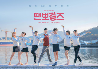 drama korea yang diadaptasi dari film dokumenter dance sports girls