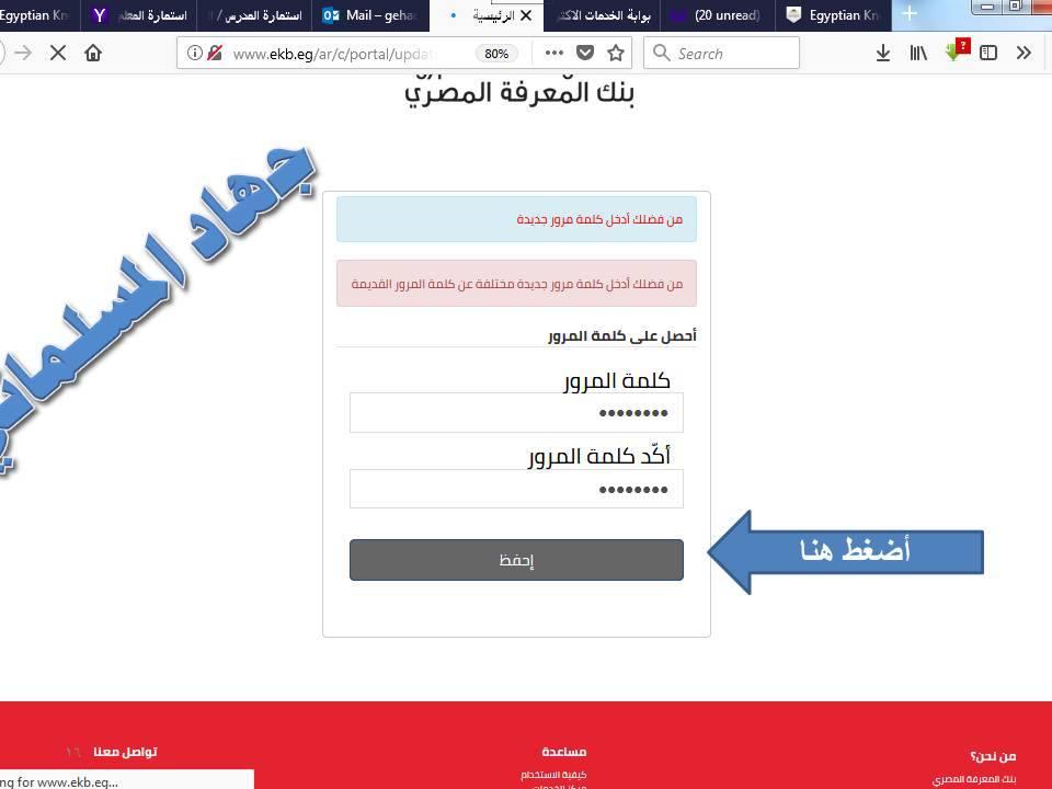 للمعلمين.. خطوات تعديل بيانات بريدكم القديم ببنك المعرفة المصري إلى بريد Office 365 18