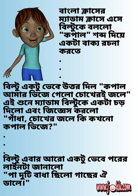 Forehead Bengali funny story joke