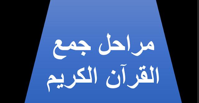 حل درس مراحل جمع القرآن للصف العاشر التربية الاسلامية