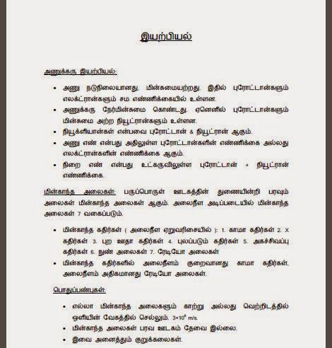 12th physics book in tamil pdf download