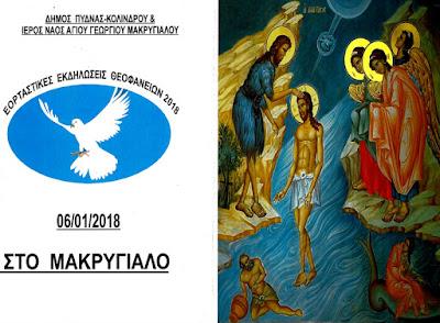 Πρόσκληση εορτασμού των θεοφανείων της Τ.Κ. Μακρυγιάλου