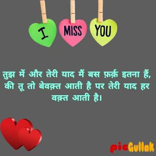 Mssing status in hindi