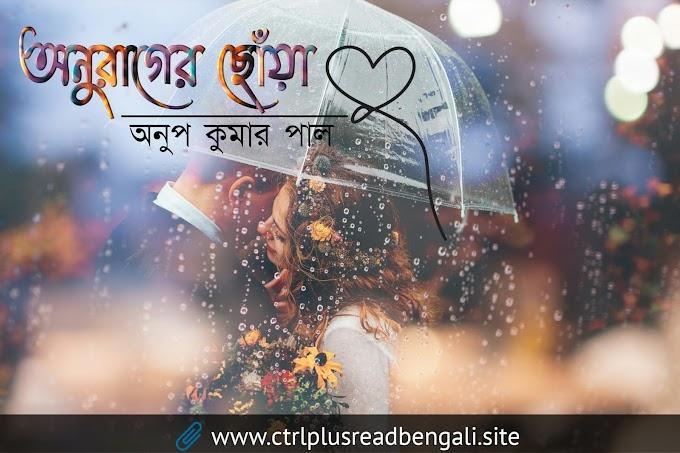 অনুরাগের ছোঁয়া । Bengali cutest romantic love story