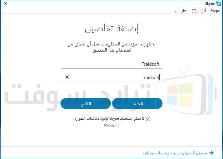 تحميل برنامج سكايب عربي 2018 Download Skype مجاناً - ترايد سوفت