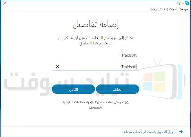 Download Skype 2018 Arabic