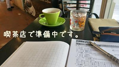 カフェで授業準備