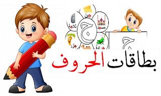 بطاقات الحروف العربية تحميل بطاقات الحروف جاهزة للطباعه
