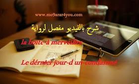 la boite-à merveilles +Le dérnier jour-d un-condamné + Antigone en+arabe(الدارجة)et en-francais