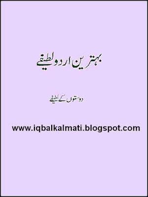 Best Urdu Funny Jokes Lateefy PDF Book
