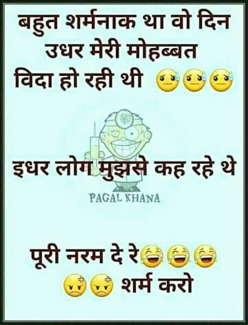 Funny chutkule in hindi