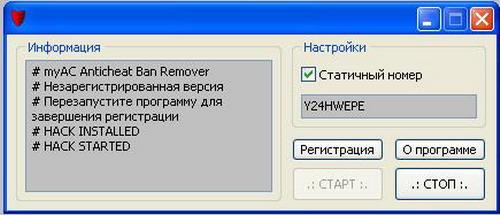 Antiban for Myac 1.5.7 на кс го