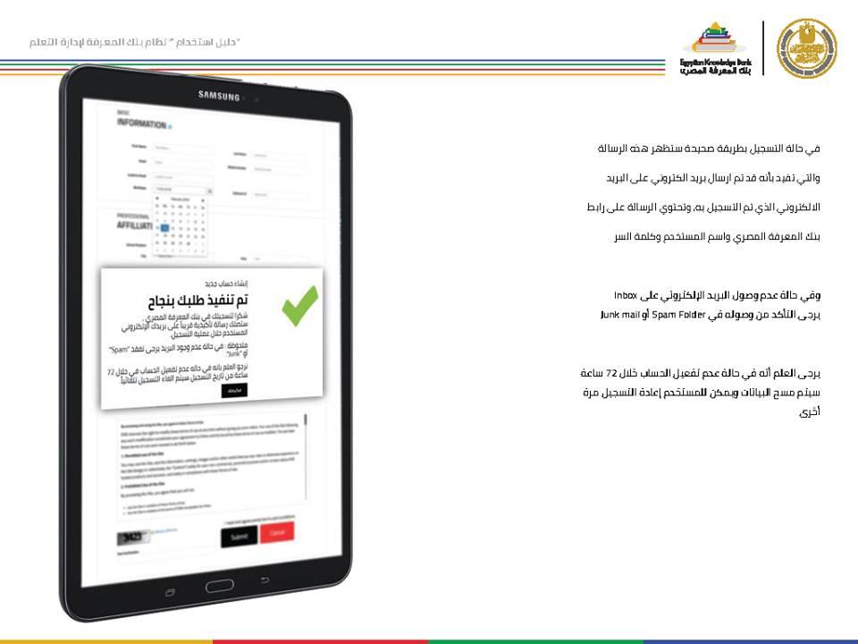 دليل استخدام بنك المعرفة المصري لطلاب الصف الأول الثانوي وكيف يحقق الطالب اكبر استفادة منه ؟ 5