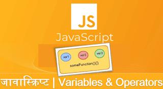 Using JavaScript Variables & Operators
