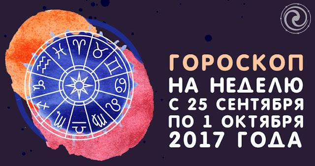 скачать Ленинград гороскоп на неделю сентябрь представительство ООО