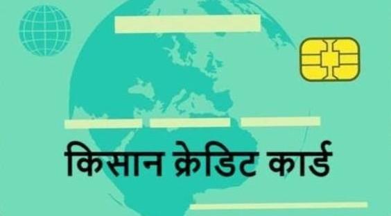 शेतकऱ्यांसाठी खुशखबर: मिळावा SBI बँकेकडून किसान क्रेडिट कार्ड.....