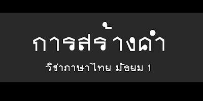 รับสอนภาษาไทยตัวต่อตัวที่บ้าน