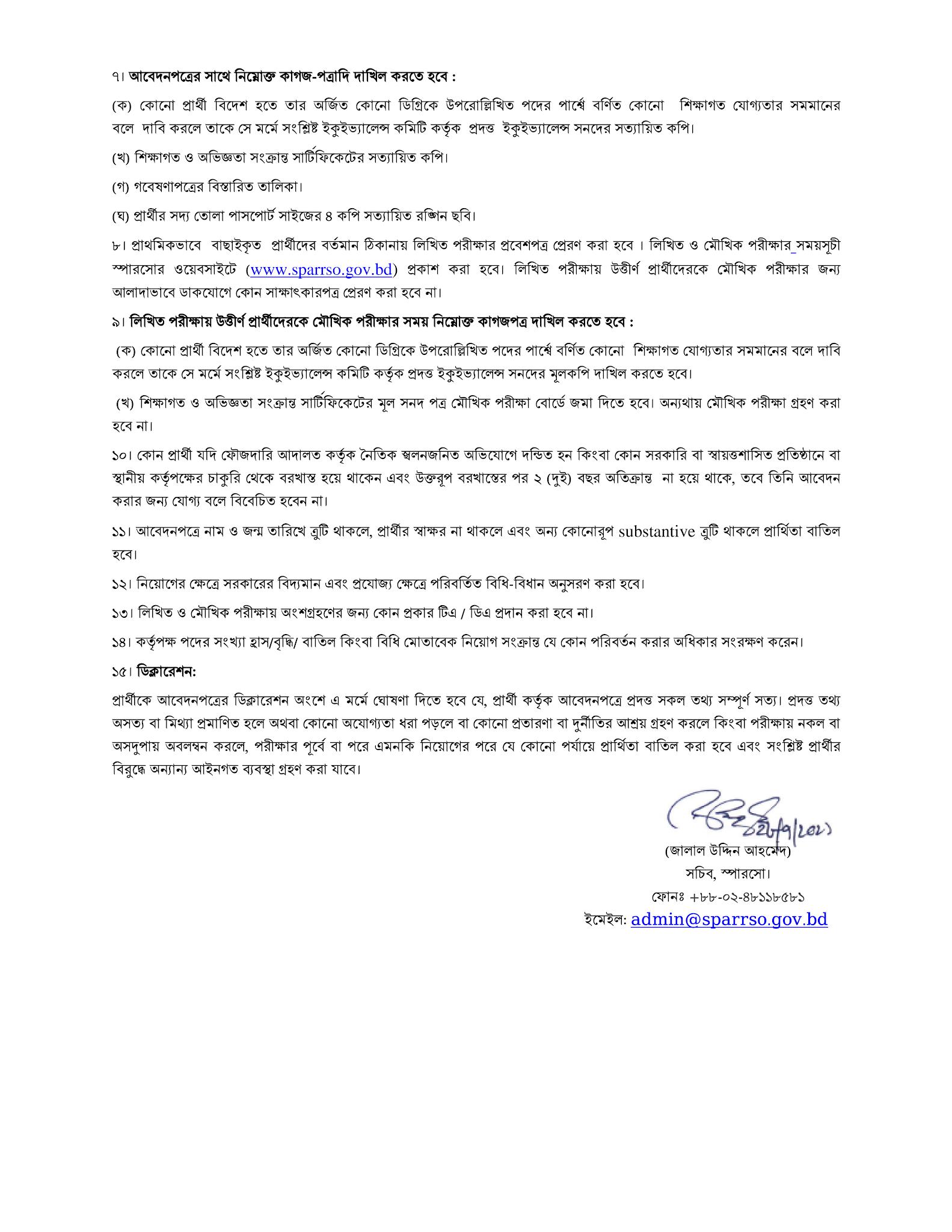 বাংলাদেশ মহাকাশ গবেষণা ও দূর অনুধাবন প্রতিষ্ঠান (স্পারসো) নিয়োগ ২০২১