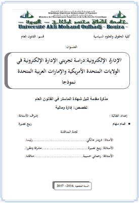 مذكرة ماستر : الإدارة الإلكترونية دراسة تجربتي الإدارة الإلكترونية في الولايات المتحدة الأمريكية والإمارات العربية المتحدة نموذجا PDF