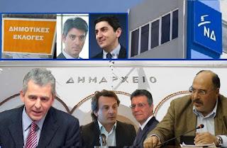 Δήμος Ιωαννιτών: «Γαλάζιας» αναζήτησης καταλλήλου υποψηφίου το ανάγνωσμα…
