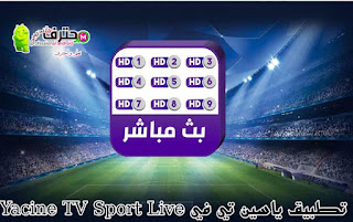 تطبيق ياسين تيفي بث مباشر  APK Download Yacine TV 2021 Live