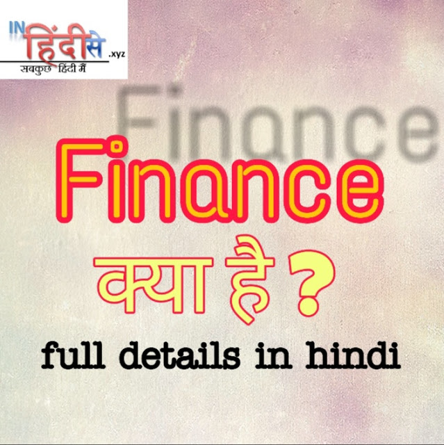 finance_in_hindi_(inhindisexyz)