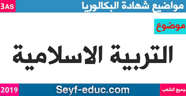 موضوع التربية الاسلامية لشهادة البكالوريا 2019 جميع الشعب