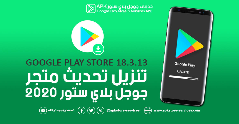 تحديث متجر بلاي 2020 - تنزيل Google Play Store 18.3.13 اخر اصدار