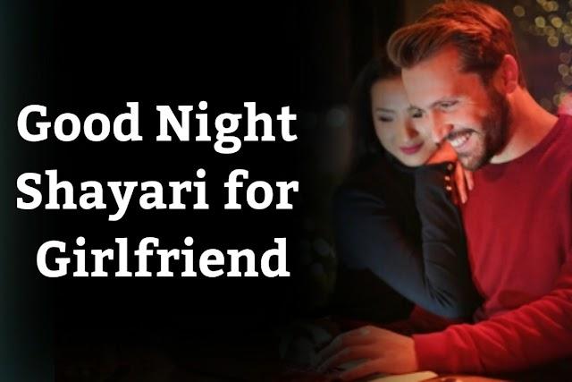 Good Night Shayari for girlfriend | good night Shayari SMS in hindi for girlfriend
