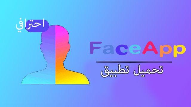 افضل تطبيق للتعديل على الصور باحترافية FaceApp