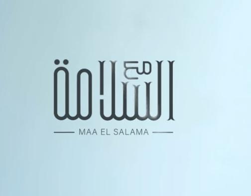 كلمات  Maa Al Salama | فضل شاكر - مع السلامة 2019