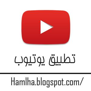 تحميل تطبيق يوتيوب اندرويد YouTube Android مجانا