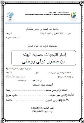 مذكرة ماستر: إستراتيجيات حماية البيئة من منظور دولي ووطني PDF