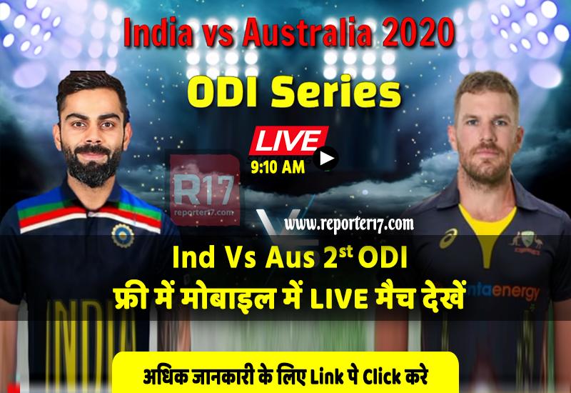 Watch Free India vs Australia Match