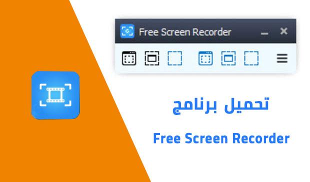 تحميل برنامج screen recorder للكمبيوتر لتصوير الشاشة على شكل فيديو
