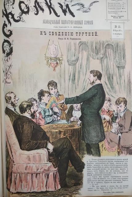 анекдоты XIX века