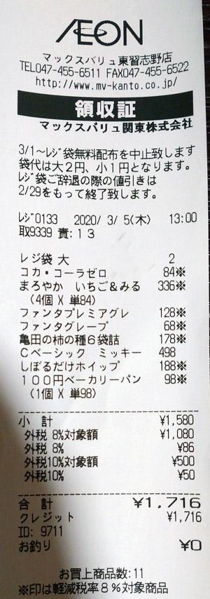 マックスバリュ 東習志野店 2020/3/5 のレシート