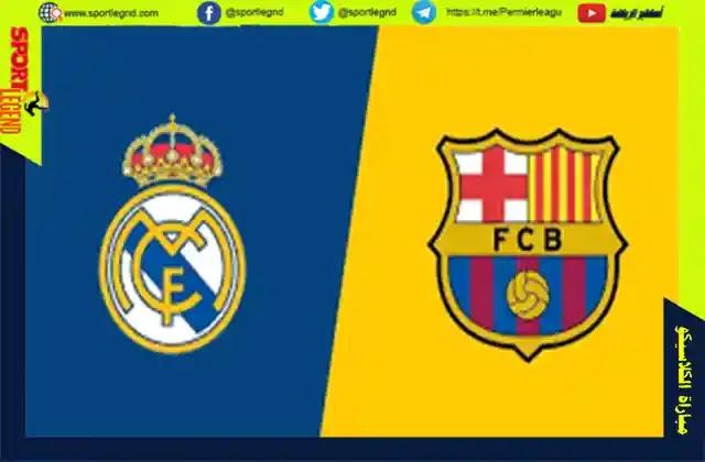 موعد مباراة برشلونة وريال مدريد,برشلونة وريال مدريد,مباراة ريال مدريد وبرشلونة,موعد مباراة ريال مدريد وبرشلونة,موعد مباراة برشلونة القادمة,موعد مباراة ريال مدريد القادمة,مباراة برشلونة وريال مدريد,ريال مدريد,مباراة ريال مدريد,موعد مباراة برشلونة,موعد مباراة برشلونة اليوم,برشلونة وريال مدريد اليوم,موعد مباراة ريال مدريد وبرشلونة اليوم,موعد مباراة برشلونة وريال مدريد القادمة,برشلونة,مباراة ريال مدريد وبرشلونة اليوم,ريال مدريد وبرشلونة