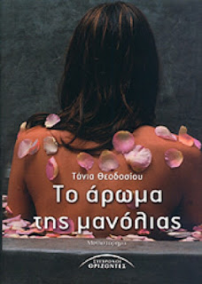 http://www.greekbooks.gr/books/logotehnia/to-aroma-tis-manolias.product#productdescription