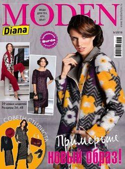 Читать онлайн журнал<br>Diana Moden (№5 2016)<br>или скачать журнал бесплатно