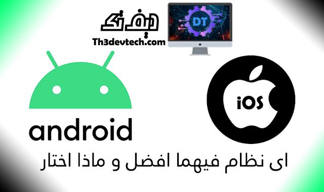 تجربة عامة لنظام تشغيل اندرويد Android و iOS ( ايفون ) | ايهما افضل و ماذا اختار | مميزاتهما و عيوبهما