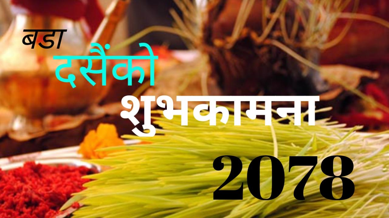 bada Dashain 2078