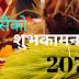 Nepali 2078 Happy Vijaya Dashami Wishes with images - 2021