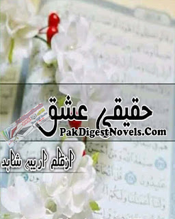 Haqeeqi Ishq By Areeba Shahid Urdu Novel Free Download Pdf