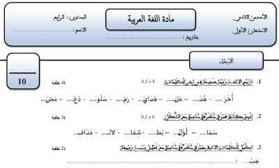 فرض رقم 1 الأسدوس الثاني في مادة اللغة العربية للسنة الرابعة ابتدائي