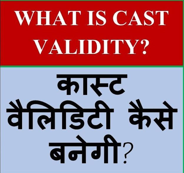 CAST VALIDITY जातपडताळणी आवश्यक कागदपत्रे