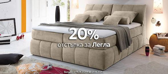 промоции на легла -20%