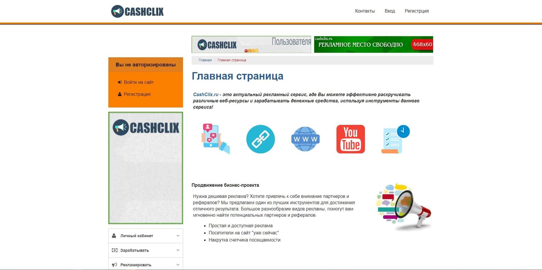 sajt-cashclix-ru-glavnaya-stranicza