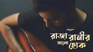 Raja Ranir Bhalo Hok Lyrics (রাজা রানীর ভালো হোক) Bastushaap| Rupak Tiary