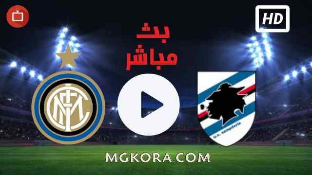 بث مباشر مباراة إنتر ميلان وسامبدوريا HD    مشاهدة مباراة إنتر ميلان وسامبدوريا اليوم بث مباشر في الدوري الإيطالي